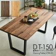 【新生活】 ダイニングテーブル 幅150cm 無垢テーブル ウォールナット オーク 食卓テーブル 無垢板 脚付き エコ家具 木製 4人用サイズ テーブル 丈夫 高級