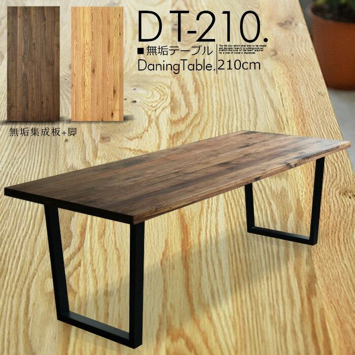 * ダイニングテーブル 幅210cm 無垢テーブル 食卓テーブル アイアン家具 エコ家具 ウォールナット オーク 木製 無垢板 無垢材 脚付き 丈夫 高級 6人 用 6人掛け おしゃれ アイアン ダイニングの写真