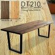 【家具】 ダイニングテーブル 幅210cm 無垢テーブル ウォールナット オーク 食卓テーブル 無垢板 脚付き エコ家具 木製 4人用サイズ テーブル 丈夫 高級