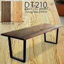 【送料無料】ダイニングテーブル 幅210cm 無垢テーブル ウォールナ...