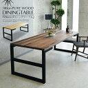 【送料無料】ダイニングテーブル 幅180cm 無垢テーブル ウォールナ...