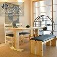 【ポイント2倍2/27-1:59迄】 150cm ダイニングテーブルセット ダイニングセット ダイニング4点セット ヒノキ ダイニングチェア ダイニングテーブル 食卓 食卓セット 4人掛け テーブル チェア 椅子 イス シンプル モダン 北欧 大川市
