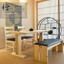 【送料無料】 150cm ダイニングテーブルセット ダイニングセット ダイニング4点セット ヒノキ ダイニングチェア ダイニングテーブル 食卓 食卓セット 4人掛け テーブル チェア 椅子 イス シンプル モダン 北欧 大川市