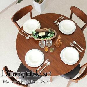 【送料無料】ダイニングテーブルセット 4人掛け 幅105cm 丸テーブル 円 北欧 木製 ウォールナット 5点セット ダイニング5点セット 4人用 食卓 シンプル ブラウン ダイニングテーブル ダイニン