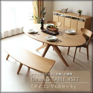 【ポイント】【UP】ダイニングテーブルセット幅180cm4点無垢北欧木製4人掛け5人掛け楕円ダイニングテーブル4点セットオークダイニングテーブルダイニングチェアーチェアー椅子食卓モダンナチュラル