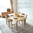 【新生活】ダイニングテーブルセット 幅130 4人掛け 5点セット コンパクト 木製 ダイニング5点セット 食卓 北欧テイスト 食卓テーブル チェアー ダイニングチェアー ダイニングテーブル セット モダン シンプル