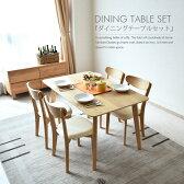 ダイニングテーブルセット 幅130 4人掛け 5点セット コンパクト 木製 ダイニング5点セット 食卓 北欧テイスト 食卓テーブル チェアー ダイニングチェアー ダイニングテーブル セット モダン シンプル