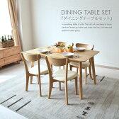 ダイニングテーブルセット 幅120 4人掛け 5点セット コンパクト 木製 ダイニング5点セット 食卓 北欧テイスト 食卓テーブル チェアー ダイニングチェアー ダイニングテーブル セット モダン シンプル