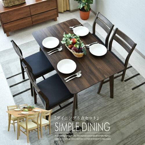 ダイニングテーブル 5点セット 幅120 木製 4人用 4人掛け ダイニング5点セット ウォ...