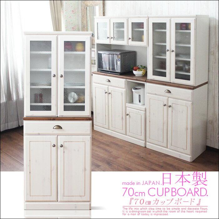 国産 食器棚 70cm カップボード 食器収納 キッチンボード キッチン収納 カントリー フレンチ 耐震 大川家具:C-スタイル