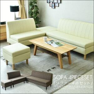 【家具】リビングソファーセット北欧4点セット3Pソファーコーナーソファー4人掛け5人掛けソファーセット食卓応接セット