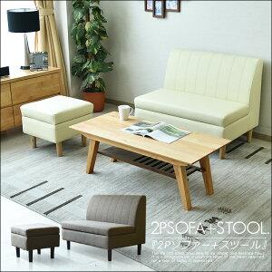 【家具】リビングソファーセット北欧2点セット2Pソファースツールコーナーソファー2人掛け3人掛けソファーセット食卓応接セット