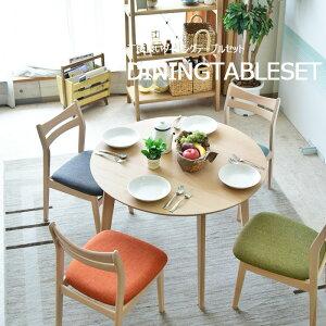【送料無料】ダイニングテーブルセット 幅100 コンパクト 4人掛け 4人用 ダイニングテーブル5点セット 木製 ダイニングテーブル ダイニングチェアー 椅子 食卓 白木テイスト 北欧テイスト