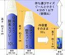【酸素スプレー】ポケットオキシ【酸素缶の大革命!!】容量たっぷり10リットル、富士山での登山でも大人気!!