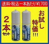 【酸素スプレー】送料込のポケットオキシ二本セット【酸素缶の大革命】容量たっぷり10リットル富士山での登山でも大人気!!