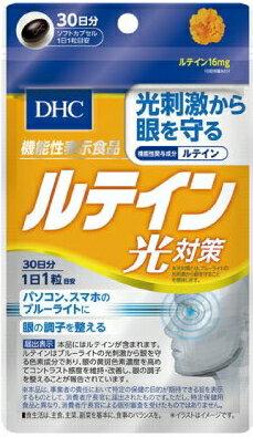 2位 DHC『ルテイン 光対策』