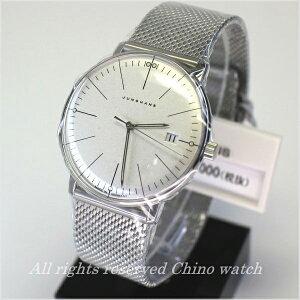 ユンハンスマックスビルクォーツ047425044ミラネーゼブレスバウハウスドイツ製ドイツ時計