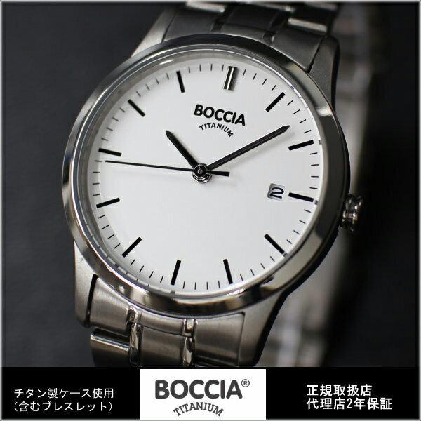 Boccia Titanium ボッチア チタニュウム 腕時計 3258-02 レディース basic クォーツ ドイツ時計