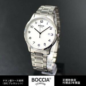 ドイツ時計BocciaTitaniumボッチアチタニュウム3595-02メンズbasicクォーツカード分割