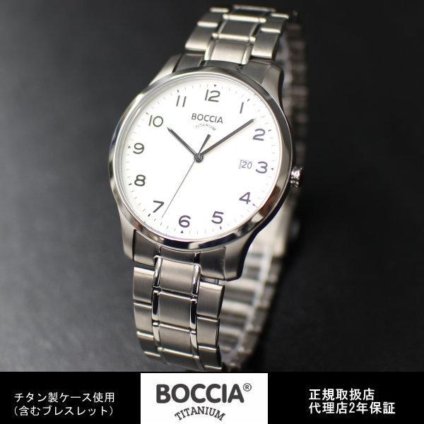 Boccia Titanium ボッチア チタニュウム 腕時計 3595-01 メンズ basic クォーツ ドイツ時計