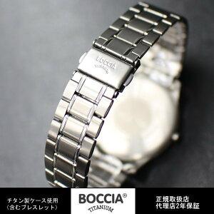 ドイツ時計BocciaTitaniumボッチアチタニュウム3595-01メンズbasicクォーツカード分割