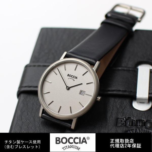 Boccia Titanium ボッチア チタニュウム 腕時計 3547-01 メンズ 2針 SILVER クォーツ ドイツ時計