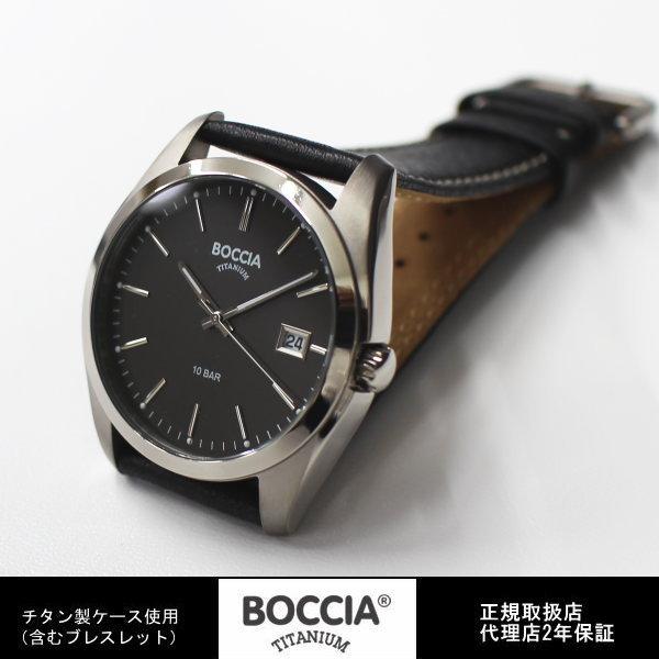 Boccia Titanium ボッチア チタニュウム 腕時計 3608-02 BLACK メンズ 10気圧防水 クォーツ ドイツ時計