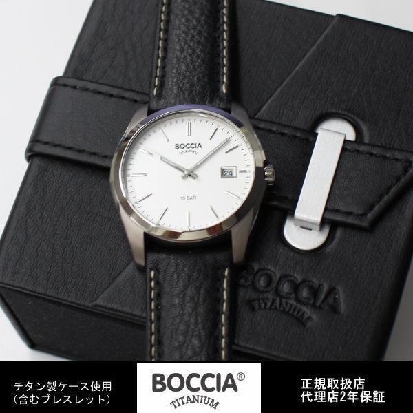 Boccia Titanium ボッチア チタニュウム 腕時計 3608-01 WHITE メンズ 10気圧防水 クォーツ ドイツ時計