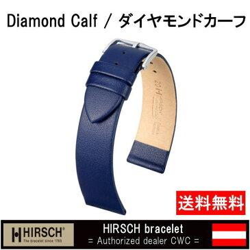 HIRSCH ヒルシュ ダイヤモンドカーフ 16mm 17mm 18mm 19mm 20mm 22mm 24mm 時計ベルト バンド 腕時計用 時計 送料無料