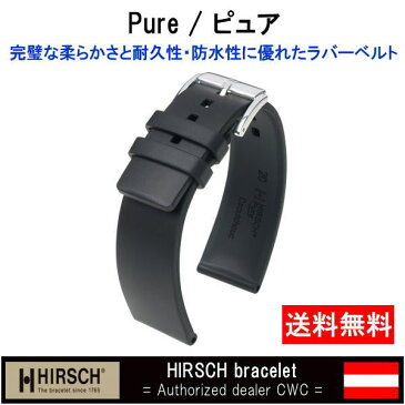 HIRSCH ヒルシュ ピュア 18mm 20mm 22mm 24mm 腕時計ベルト バンド 送料無料