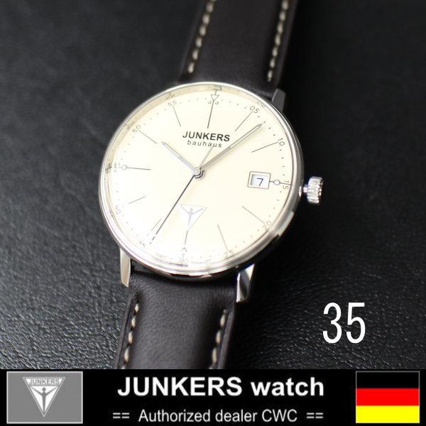 ユンカース JUNKERS バウハウス 6071-5QZ クォーツ ドイツ時計 腕時計