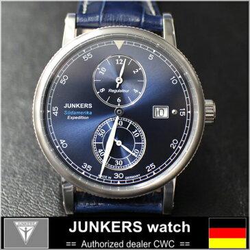 JUNKERS ユンカース EXPEDITION SOUTH AMERICA レギュレーター 6512-3AT AtomicBlue ドイツ時計 自動巻き 腕時計 時計