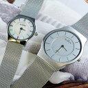 ペア 腕時計 北欧デザイン 送料無料ペア価格 24,000円Shibuyaセレクション ペアスカーゲン
