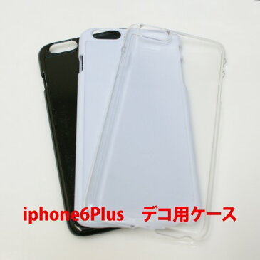 デコ専用 iPhone6Plusケース 25個 レジン UVレジン グルーデコ デコパージュ