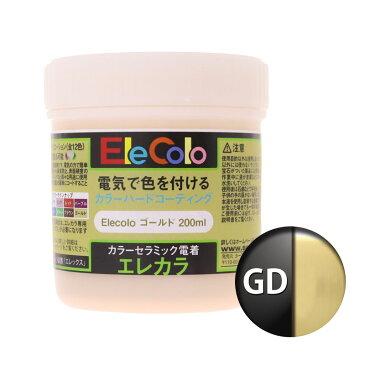 エレカラ専用 塗料 ゴールド 200ml 電着塗装 エレックス エレカラ カラーメッキ装置
