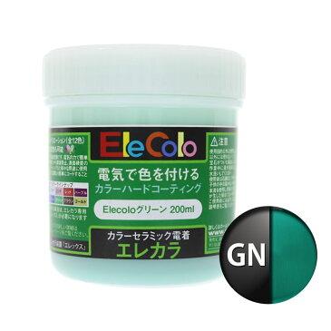 エレカラ専用 塗料 グリーン 200ml 電着塗装 エレックス エレカラ カラーメッキ装置