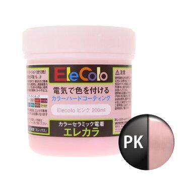 エレカラ専用 塗料 ピンク 200ml 電着塗装 エレックス エレカラ カラーメッキ装置