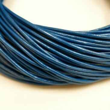 本革 丸紐 1mm ダークブルー 100Mロット まとめ買い 卸売 皮ひも 青 紺色 革紐 皮紐 革ひも レザーコード