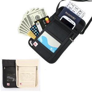 パスポートケース首下げスキミング防止送料無料かわいいセキュリティーポーチ多機能パスポートポーチ貴重品入れチケット入れ旅行用品海外旅行◆即納