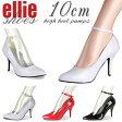 送料無料 Ellie Shoes(エリーシューズ)のハイヒール靴(パンプス) ヒールの高さは約10cm 足首バンド付き(アンクルストラップ) 色はエナメルの白 大きいサイズもあります レディース靴 ピンヒール ES-8401-WHTPAT