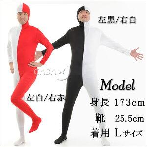 錯覚ダンス衣装全身タイツアシンメトリー