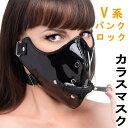 カラスマスク フェイスマスク V系(ヴィジュアル系 ビジュア