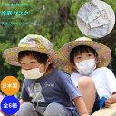 冷感マスク 接触ひんやり布マスク 爽やか 日本製 小さめ 子どもから 女性まで 日本製 リヤンドファミーユ Lien de famille かわいい オシャレ 子供用 冷感接触 全6柄 夏 春 暑い季節に 夏用 冷たい 冷たく感じる キッズ