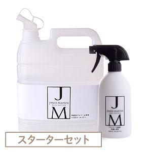 《JAMESMARTIN》ジェームズマーティンフレッシュサニタイザースターターセットスプレーボトル500ml+詰め替え用4L