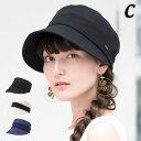 カブロカムリエ CabloCamurie 帽子 レディース つば広 UV キャスケット ワークキャップ UVケア 紫外線対策 キャップ 【専用あごひも対応】【MB】