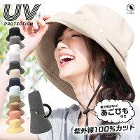 irodori(イロドリ) 帽子 レディース UV 100% カット つば広 折りたたみOK 大きいサイズ あり 春 夏 ハット サイズ調整可能 おしゃれ 可愛い サファリハット 紫外線 日よけ UVケア UVハット UVカット あご紐つき 【MB】