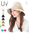帽子 レディース UVカット 選べる6色♪ つば広 ハット MIBU-RIMI 紫外線100%カット♪ メール便 送料無料 【MB】【専用あごひも対応】