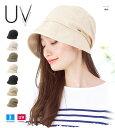 帽子 レディース UVカット キャスケット 小顔効果のすっぽり クロッシェ さらっと綿麻 HERU メール便 送料無料 【MB】【専用あごひも対応】