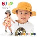 帽子 キッズ つば広 子供用 親子でお揃いもできます!2WAYサファリハット (3〜5歳用) 全7色 UVハット カブロカムリエ メール便 送料無料【MB】