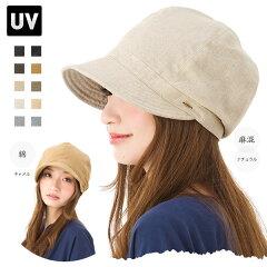 紫外線100%カット【 楽天ランキング1位 / 送料無料 】 小顔効果 カブロカムリエのマ二フィックUVキャスケット [ レディース UVカット つば広 紫外線対策 帽子 ]【UNI】【MB】【R】